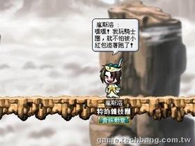 【楓之谷】【騎士團二三事】真假難辨