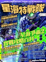 【星海爭霸Ⅱ】SC2最佳戰略寶典《星海特戰隊》上市!