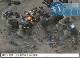【星海爭霸2】爭霸教戰守則-神族篇(下)