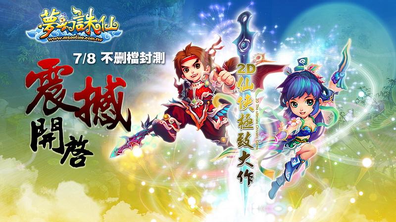 《夢幻誅仙》炫麗宣傳動畫釋出,全民封測明日震撼登場