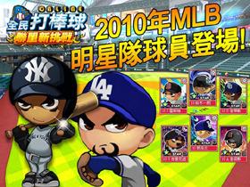 【全民打棒球】《全民打棒球 Online》火熱改版