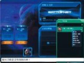 【星海爭霸2】【戰網Battle.net】RealID好友功能