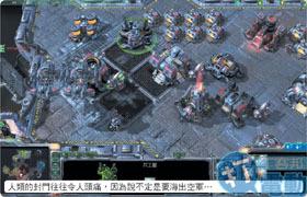 【星海爭霸2】實戰攻略-起手配置