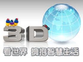 【硬體相關】ViewSonic 首度於IFA發表ViewPad® 及 3D行動電視