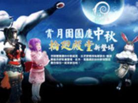 【PRIUS守護之星】陪伴玩家賞月團圓慶中秋