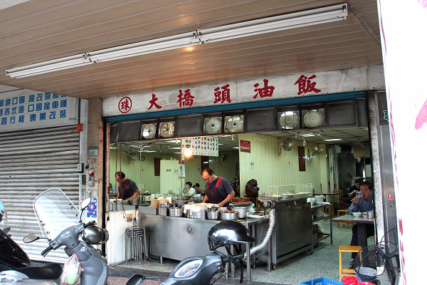 【舊稿浮上】蘆州線必嚐美食:大橋頭油飯