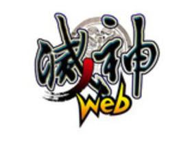 【滅神web】9/20正式上線 活動滿滿獎勵拿不完!