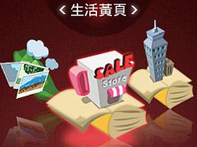 hiPage 搜go!推出Android版本 輕鬆幫你找店家