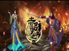【熱血三國Web】全新改版 『赤壁之戰』再現! 跨服劇情戰場副本 加開新服「傾國鄒氏」