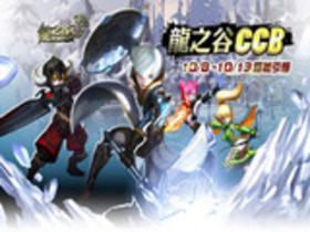 【龍之谷】遊戲橘子正式宣布10月8日CCB封測啟動 9月30日體驗帳號限量開搶