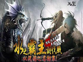 【天堂】最新改版「屠龍者-法利昂」10月6日震撼登場 10週年「潛龍霸權包」同步上市