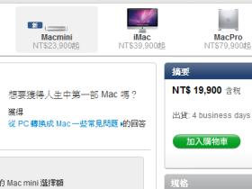 【Apple標錯價】蝦米?誰把我的1萬9 Mac mini變4萬5