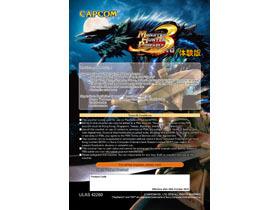【掌機與手機遊戲】PSP《魔物獵人3》12 月1 日正式與日本同步在台灣發售