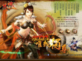 【武神WEB】最熱血沸騰的網頁遊戲10月27日全面公測