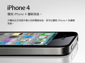 iPhone 4將在星期五於香港開賣