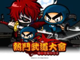 【忍豆風雲3】達達羅大暴走!熱鬥武道大會11月27全面開戰