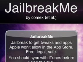 JailbreakMe開個網頁,iPhone 4就越獄