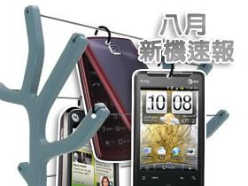8月新機大賞:搶便宜!MOTO與HTC發表低價位Android機