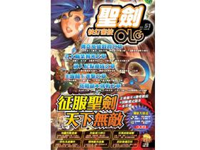 【聖劍】網路遊戲OLG快打密技NO.51 聖劍
