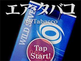 【爆八卦專欄】望梅止渴的空氣美學:エアタバコ