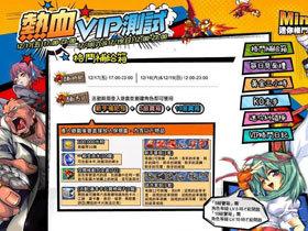 【迷你格鬥】《迷你格鬥 Online》今(17)日VIP開打