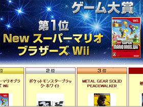 【遊戲產業情報】2010 日本年度最受歡迎遊戲人物
