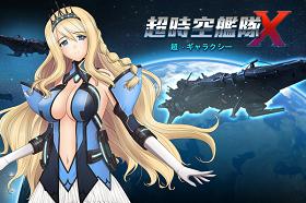 【超時空艦隊X】超人氣星戰網頁遊戲《超時空艦隊X》即將登陸台灣