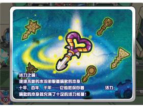 【賽爾號】赫爾卡星寶藏-活力之匙