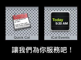 自己做小 Widget,Mac iCal 行事曆上桌面