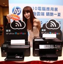 全球同步!  HP雲端行動列印旗艦機應用展首賣!!