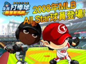 【全民打棒球】連續三年榮獲遊戲之星 隆重推出08年MLB明星隊及潛力值改版