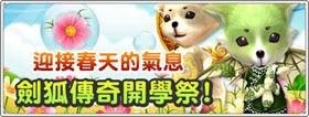 【劍狐傳奇】主線任務再延伸,歡天喜地慶開學
