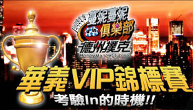 【蔓妮蔓妮俱樂部】《蔓妮蔓妮俱樂部》德州撲克 菁英封測持續火熱!VIP錦標賽2/23展開 機票大方送!