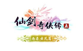 【PC 單機】《仙劍奇俠傳五》第二波男女主角動畫釋出!『雨柔、雲凡』話真愛
