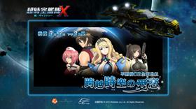 【超時空艦隊X】3月3日不刪檔測試 正式發進