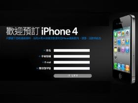 iPhone 4 還沒來, 台灣電信商讓你先排隊