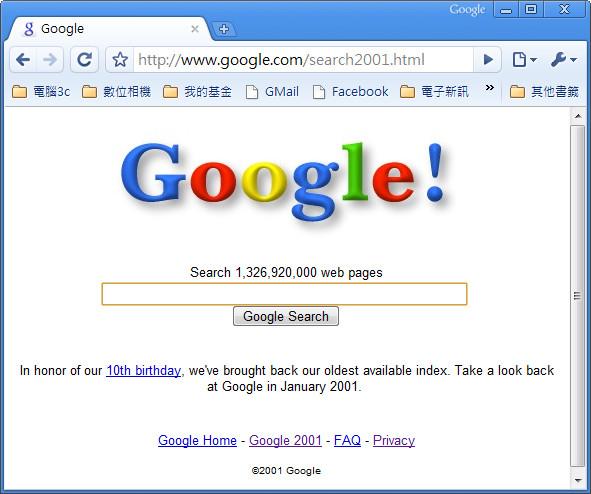 專訪Google Chrome開發秘辛