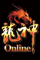 【龍神】雷爵網絡年度神話武俠代表作,【龍神online】即將不朽登場!