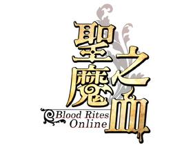 【聖魔之血】歐買尬宣布代理《聖魔之血》,形象官網+粉絲團同步上線