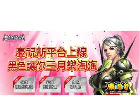 【遊戲產業情報】慶祝「樂淘淘遊戲網」上線 富格曼旗下遊戲聯手送好禮!