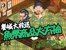 【Restaurant City】3/11~3/14 餐城愛爾蘭魚幣好禮大放送!