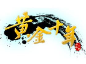 【黃金十年】遊戲特色搶先看 精彩畫面率先公開