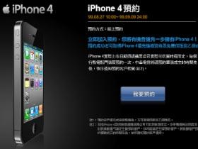中華電信開放iPhone 4預約訂購