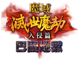 【魔域】魔族大舉入侵「巴圖地獄」3月16日全面啟動