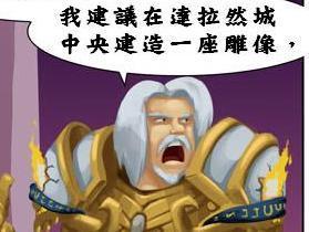 【魔獸世界】暴雪漫畫競賽:白目的老弗丁