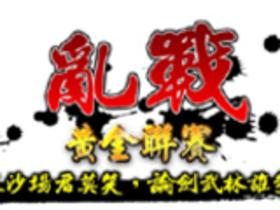"""【武林英雄】黃金聯賽""""亂戰""""登場!冠軍將可獲「稀有紅裝」"""
