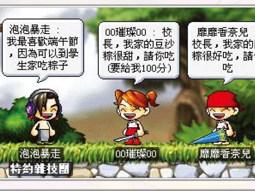 【楓之谷】【楓谷漫畫】端午吃粽子