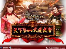 【明朝時代】天下第一武道大會即日開戰!