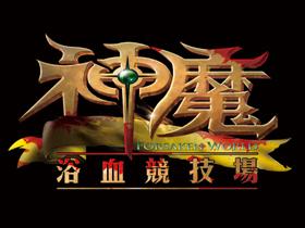 【神魔】《神魔Online》「浴血競技場」資料片初曝光,開啟王者血戰之路