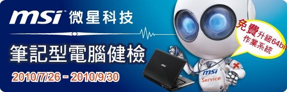 免費健診,微星筆記型電腦升級貼心服務!